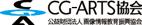 CG-ARTS協会