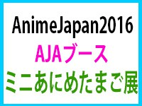 mini_anitama