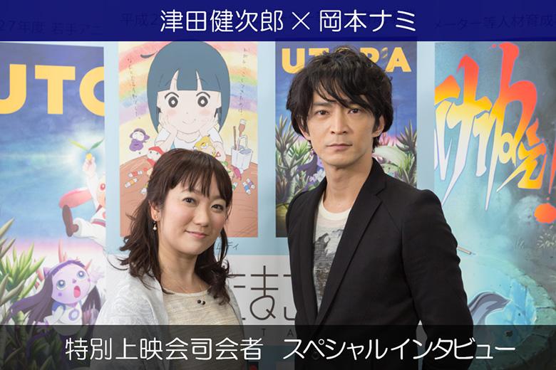 特別上映会 総合司会 津田健次郎&岡本ナミ スペシャルインタビュー